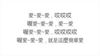 王心凌 Cyndi Wang_ 黏黏黏黏<歌詞>