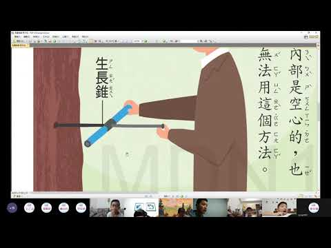 20210623 一年二班國語直播課 - YouTube