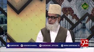 Nazar e bad ki haqeeqat aur ilaj| 29 May 2018 | 92NewsHD