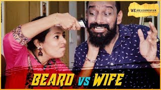താടി vs കൂത്താടി | Beard Rules | Beard vs Wife | Beard Club | Thaadi vs Koothaadi | Malayalam