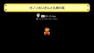 Super Mario Maker - ガノンおじさんと孔明の罠