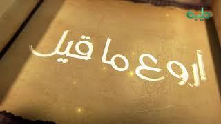 برنامج أروع ما قيل | د. قسم الله عبد الغفار | بين الصبر والشكر