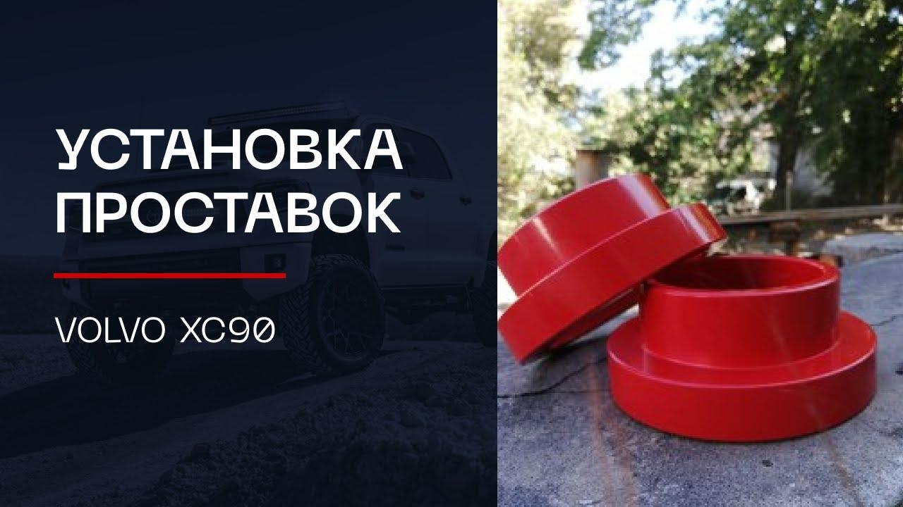 ⚙️Проставки для увеличения клиренса на автомобиль Volvo XC90   ⭕️Автопроставка