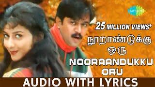 Nooraandukku Oru murai Song With Lyrics | Thayin Manikodi | Vairamuthu | Vidyasagar | Tamil |HD Song width=