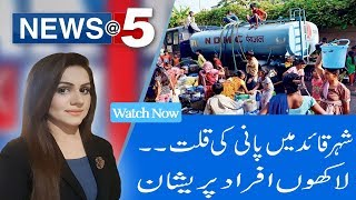 News At 5 | Discussion on controversial dams construction on Chenab River | 29 August 2018