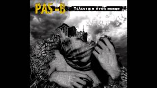 Pas-b feat Τάσος Sound liberation front, Inco - Είναι εύκολο το τέλος και η αρχή