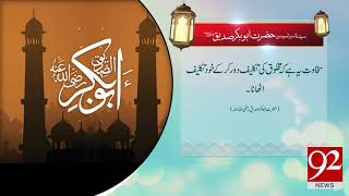 Quote: Hazrat Abu Bakar (RA) - 03 February 2018 - 92NewsHDPlus