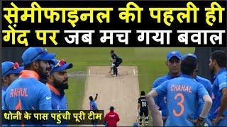 Ind Vs Nz Semi Final 2019 : पहली ही गेंद पर मच गया बड़ा बवाल | Headlines Sports