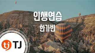 [TJ노래방] 인생연습(밥상차리는남자OST) - 한가빈 / TJ Karaoke