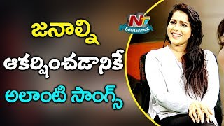 Rashmi Gautam Comments On Special Songs | Anthaku Minchi Movie | #Rashmi | NTV Entertainment
