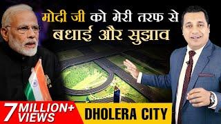 मोदी जी को मेरी तरफ से बधाई और सुझाव | Dholera Smart City | Dr Vivek Bindra