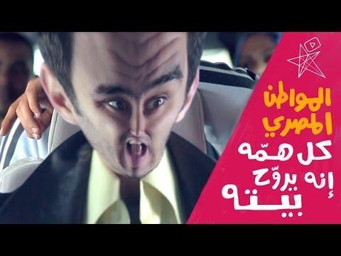 المواطن المصري كل همه إنه يروّح بيته