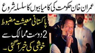 عمران خان حکومت کی کامیابیوں کا سلسلہ شروع