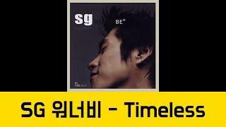 SG워너비 - Timeless (가사)