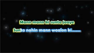 Naina nu pata hai - Khoobsoorat - Karaoke with Lyrics