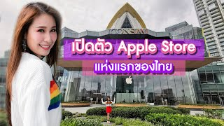 ซีพาทัวร์ | Apple Store แห่งแรกในไทย พาเดินเหมือนคุณมาเดินเอง!!! | ICONSIAM