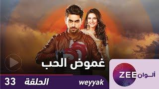 مسلسل غموض الحب - حلقة 33 - ZeeAlwan
