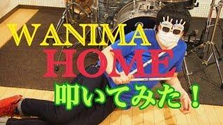 WANIMAの「HOME」叩いてみた!【DRUM COVER】