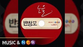 Noeul(노을) - Love 911(반창꼬) (Official Audio)