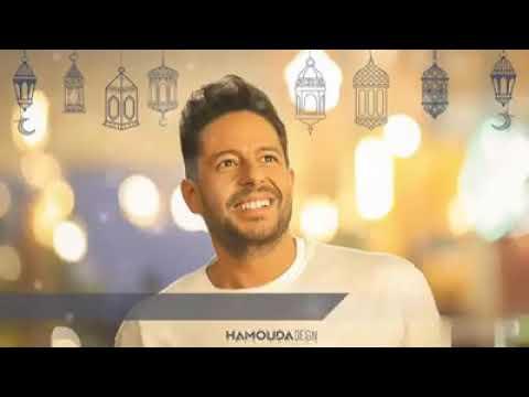 محمد حماقي رمضان نور
