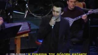 thodoris kazakos-ena omorfo amaksi me dyo aloga