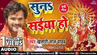 Khesari Lal Yadav का New सबसे बड़ा हिट देवी गीत - Suna Saiya Ho - सुनs सईया हो - Bhojpuri Devi Geet
