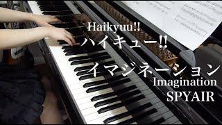 【 ハイキュー!! Haikyuu!! 】イマジネーション Imagination【 ピアノ Piano 】