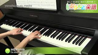 asphyxia / Co shu Nie : ピアノ(ソロ) / 中級