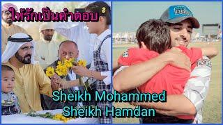 Sheikh Mohammed sheikh Hamdan ให้รักเป็นคำตอบ love is answer