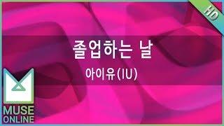 [뮤즈온라인] 아이유(IU) - 졸업하는 날
