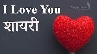 I love you shayari in hindi for boyfriend (2018) | Propose Shayari In Hindi
