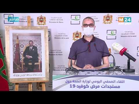 Video : Bilan du Covid-19 : Point de presse du ministère de la Santé (24-05-2020)