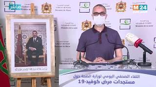Bilan du Covid-19 : Point de presse du ministère de la Santé (24-05-2020)