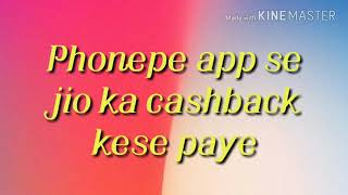 How to get cashback from the Phonepe app; by Arif Tech Chanel