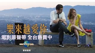 電影原聲帶 OST - 樂來越愛你 La La Land(全台冠軍慶功篇)