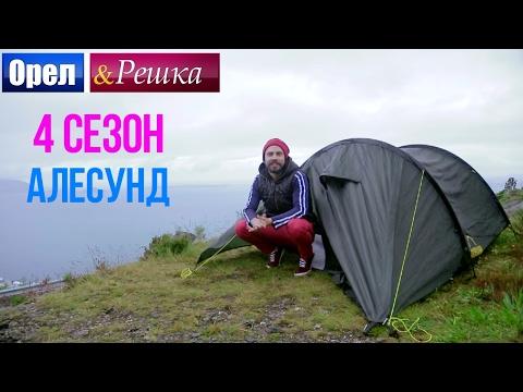 Орел и решка. 4 сезон – Норвегия | Алесунд