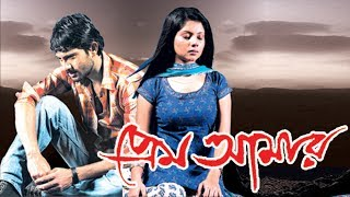 Prem Amar (প্রেম আমার) | Promo | Soham | Paayel | Raj Chakraborty | Jeet Gannguli | SVF width=