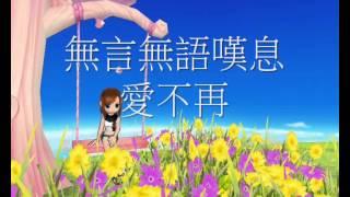 跑online  舒淇-一生所爱 (普通話) MV