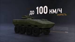 Новейший российский БТР Бумеранг