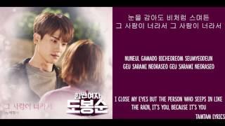 Because of You - Park Hyungsik Lyrics [Han,Rom,Eng] {Strong Woman Do Bong Soon OST}