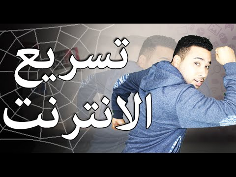 3anakib 10  طريقة مضاعفة الانترنت - العناكب