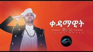 Ela Tv   Jacky Gosee   Kedamawit   New Ethiopian Music 2019   [ Official Lyric Video ]