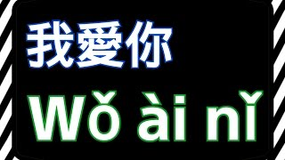 許晉豪【我愛你】I love you (KTV with Pinyin + Quick Quiz)