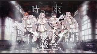 [MA1st-R3] IA - 時ノ雨、最終戦争(시간의 비, 최종전쟁)