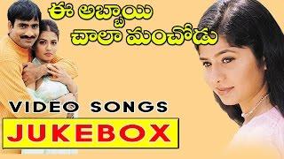 Ee Abbai Chala Manchodu Telugu Movie Video Songs Jukebox    Ravi Teja, Sangeetha, Vani width=