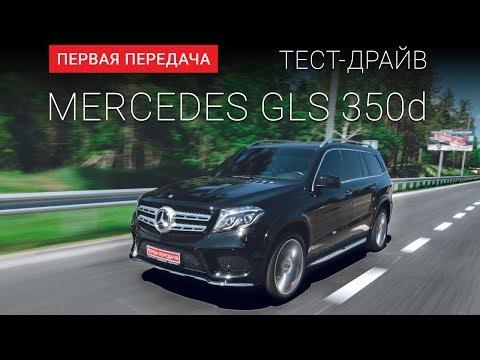 Mercedes-Benz GLS-Class Individual