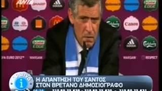 Fernando Santos - Απάντηση σε Βρετανό ρεπόρτερ