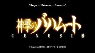 Shingeki no Bahamut: Genesis OP 「EXiSTENCE」 - Episode 6.5