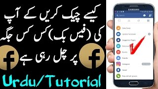 How to check Facebook Login Locations In Androic Phones