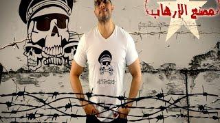 ألش خانة | مصنع الإرهاب